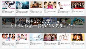 胸キュン恋愛ドラマ版の動画配信サービス一覧とVODおすすめランキング