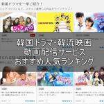 韓国ドラマ/韓流映画を見るなら?動画配信サイトおすすめ人気ランキング