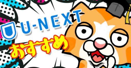 U-NEXTおすすめ