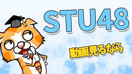 STU動画見るなら