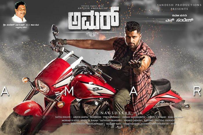 Amar Movie 2019