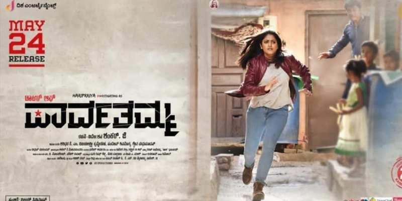 D/O Parvathamma Kannada Movie
