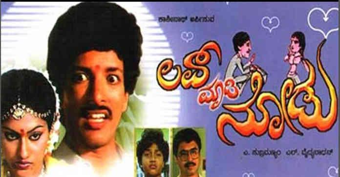 Kashinath Love Maadi Nodu