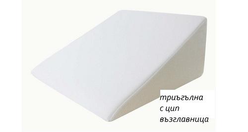 0807949 триъгълна облегалка за легло, възглавница