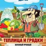 Сергей Кашин — Теплица и грядки. Богатый урожай без лишних трат (2015) rtf
