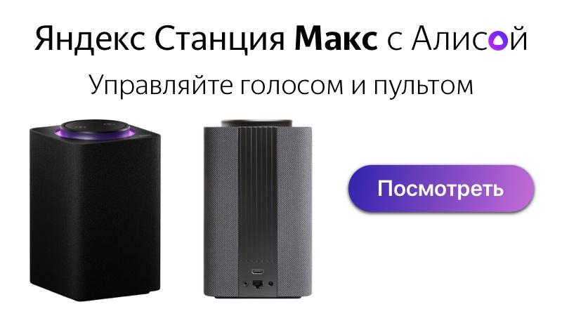 Yandex Station Max Max Max, ALICE дауыстық көмекшісі, 4K бейне, AUX шығысы, көп