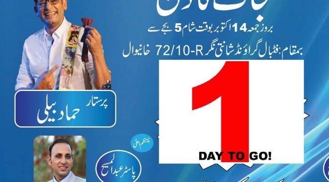 Hammad in Pakistan – Shantinagar Centenary Celebrations 13/14 October