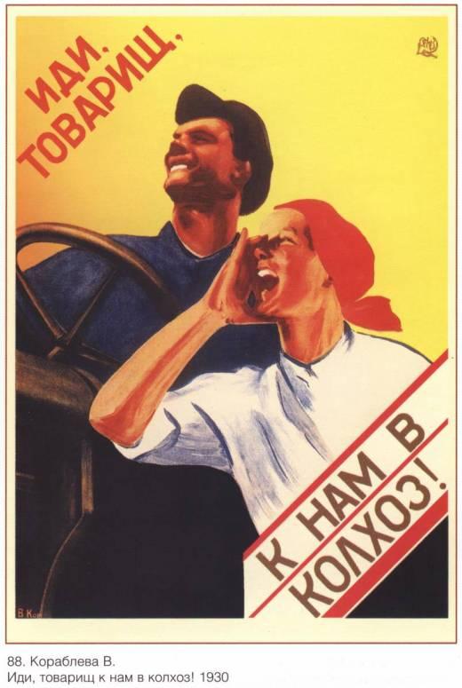 """Пропаганден плакат """"Другарю, ела с нас в колхоза!"""", В. Кораблева, 1930 г."""