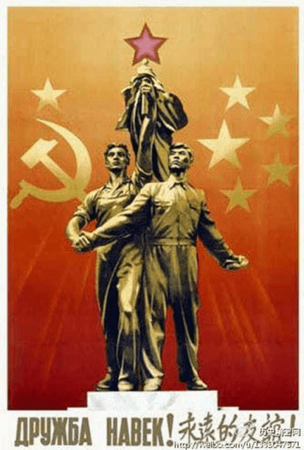 USSR_China_poster_07