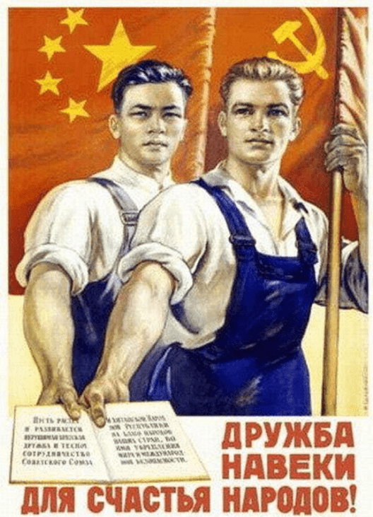 USSR_China_poster_12