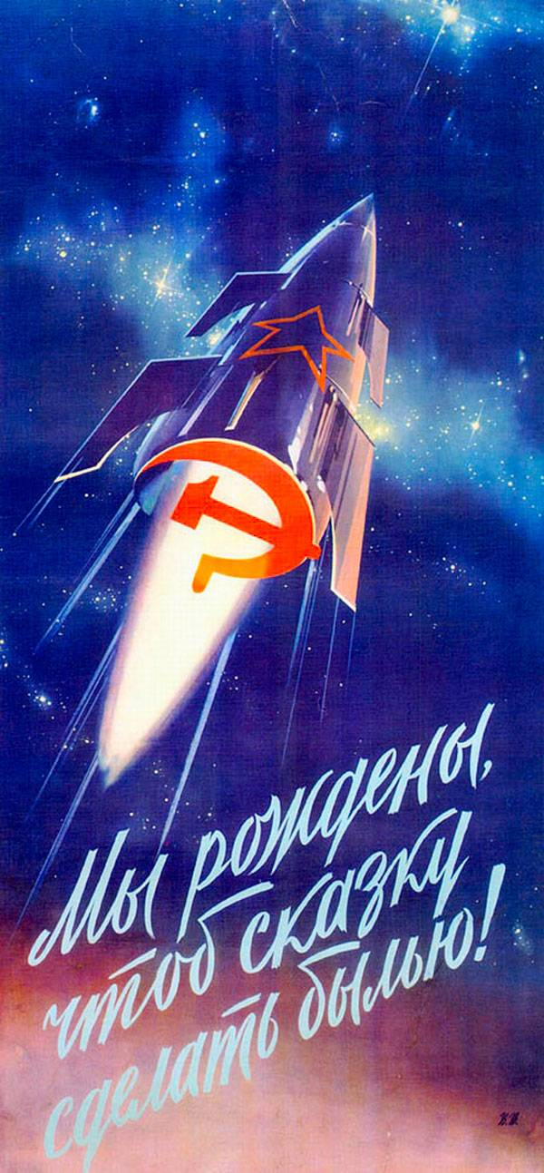 ussr_poster_7