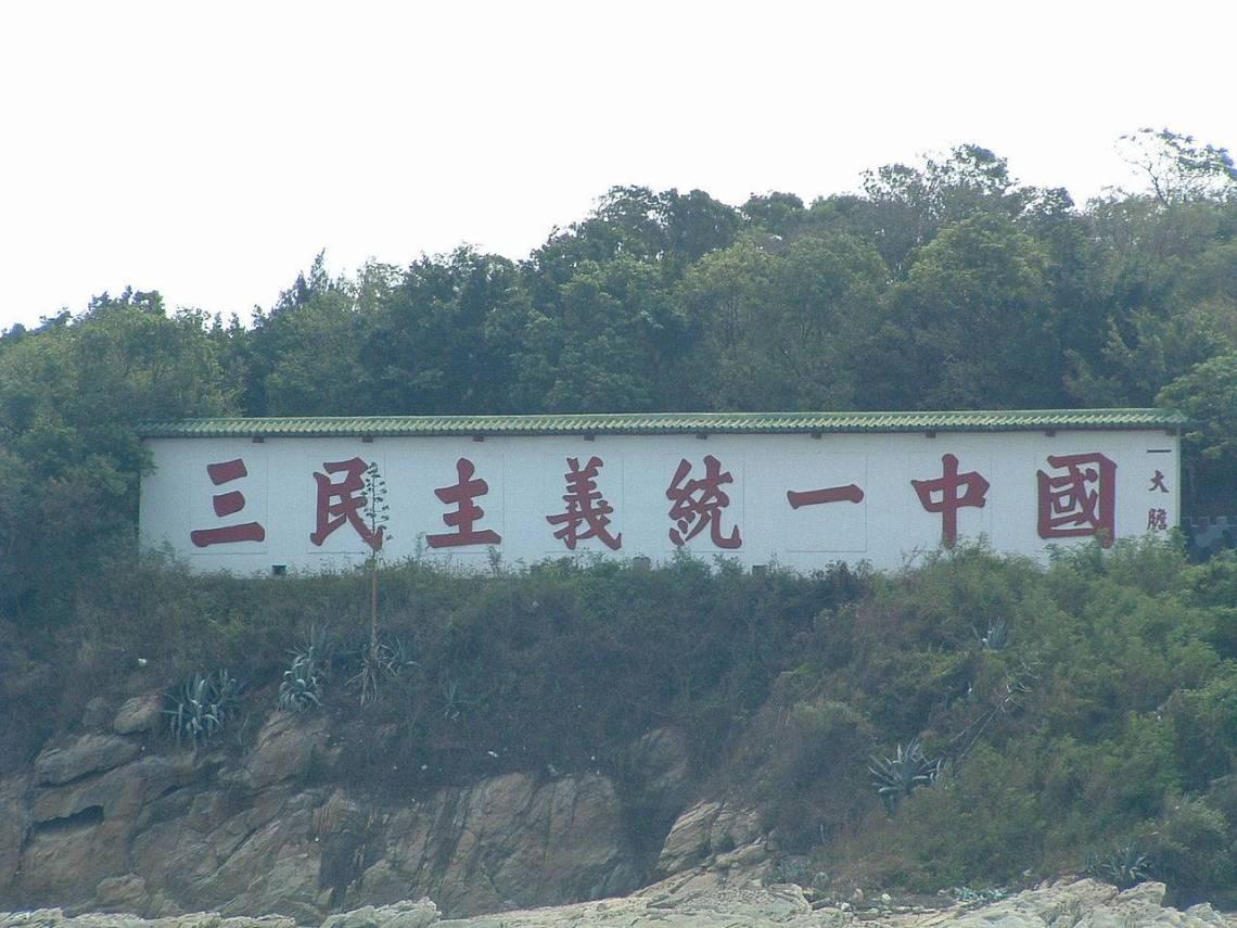 Three_Principles_of_the_People_Unites_China.jpg