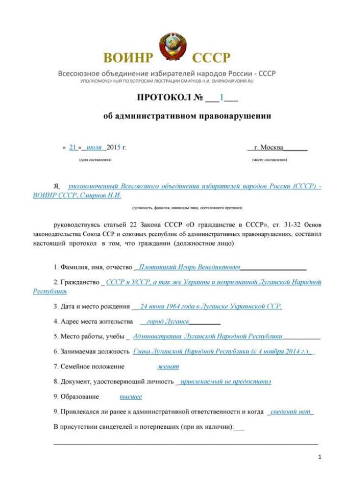 https://i1.wp.com/voinr.ru/voinr-ru/wp-content/uploads/2015/07/Page12.jpg?w=678