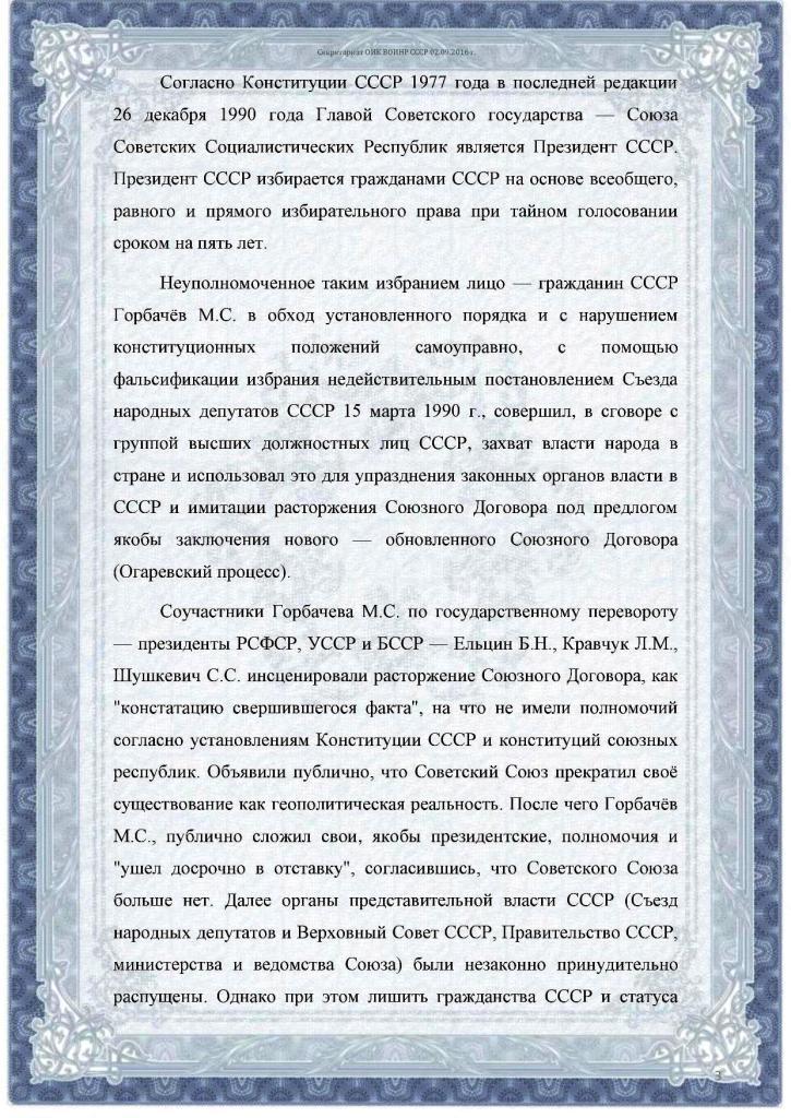 письмо секретариата в цик рф л.3