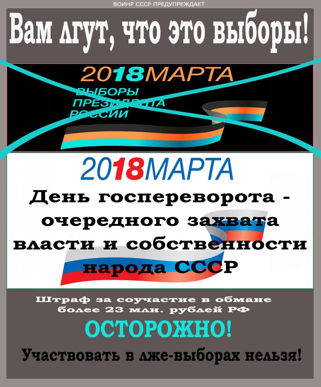 Постановление о незаконности выборов 18.03.2018