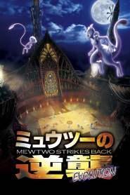 Pokémon : Mewtwo contre-attaque – Évolution (2019)