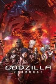 Godzilla : La ville à l'aube du combat (2018)