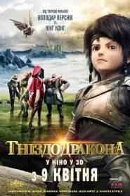 Dragon Nest : Le réveil du dragon (2014)