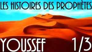 L'histoire du Prophète YoussefL'histoire du Prophète Youssef en français