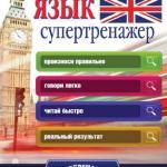 Державина В.А..Английский язык. Супертренажер (2016)