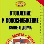 О. К. Костко.Отопление и водоснабжение вашего дома (2014)