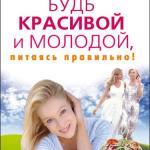Майя Гогулан.Будь красивой и молодой, питаясь правильно! (2009)