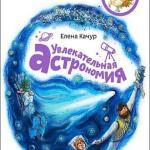 Елена Качур .Увлекательная астрономия (2015)