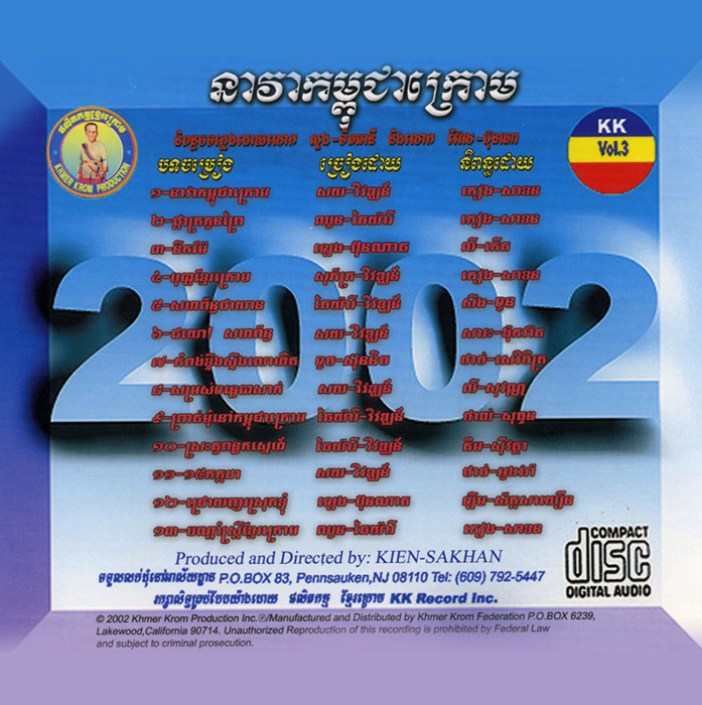 Khmer Krom Production Vol 3 B