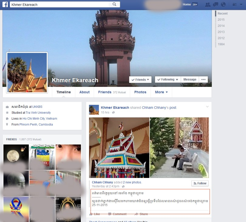 Khmer Ekareach