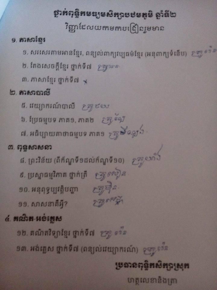 Study Schedule 3