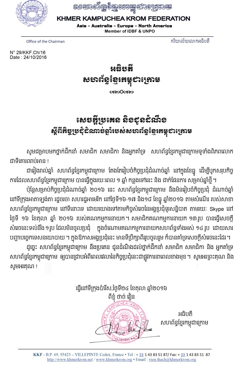 KKF chairman Release Letter 2016