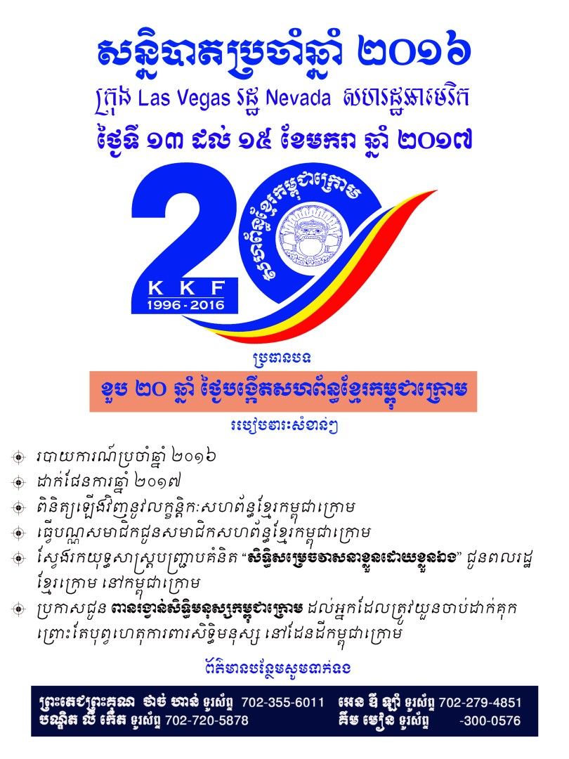 kkf-meeting-2016-flyer