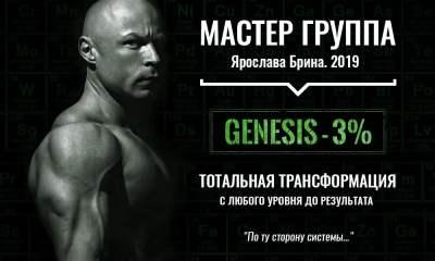 МАСТЕР-ГРУППА 2019г