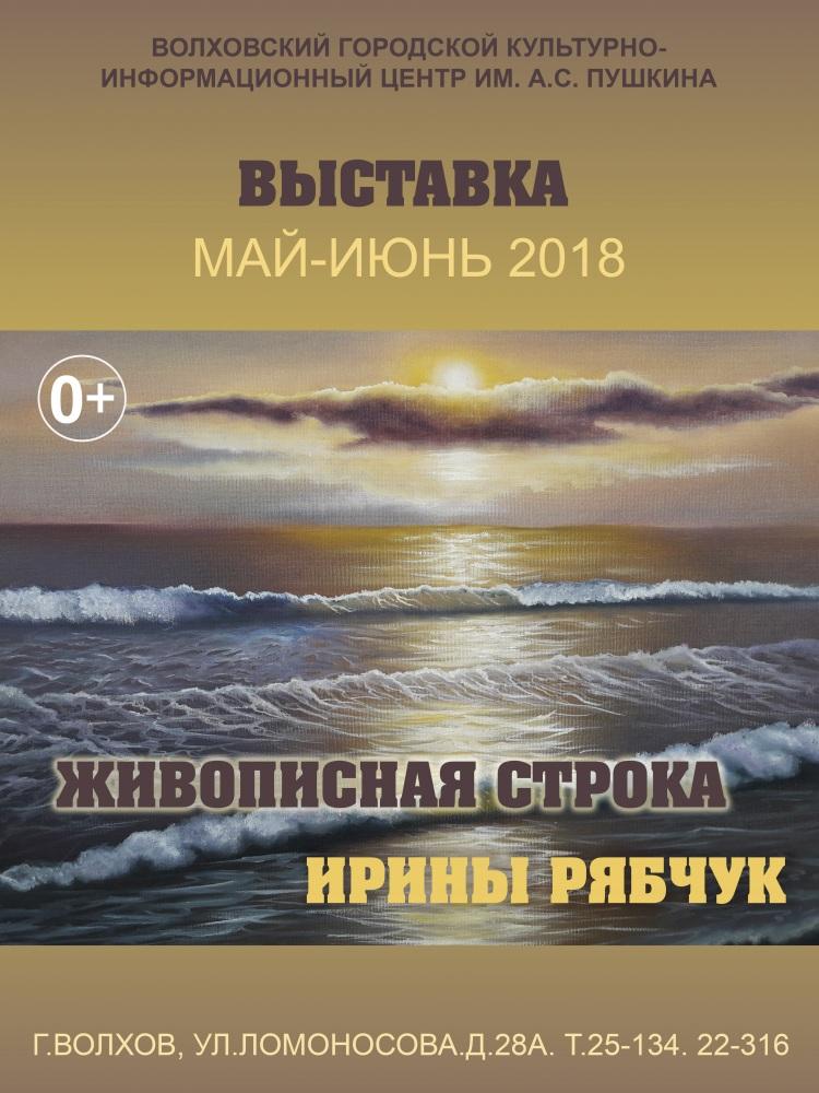 Живописная строка Ирины Рябчук