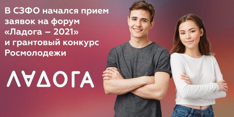 В СЗФО начался прием заявок на форум «ЛАДОГА» 2021