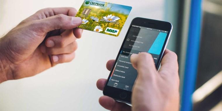 Для оплаты – приложите карту к телефону