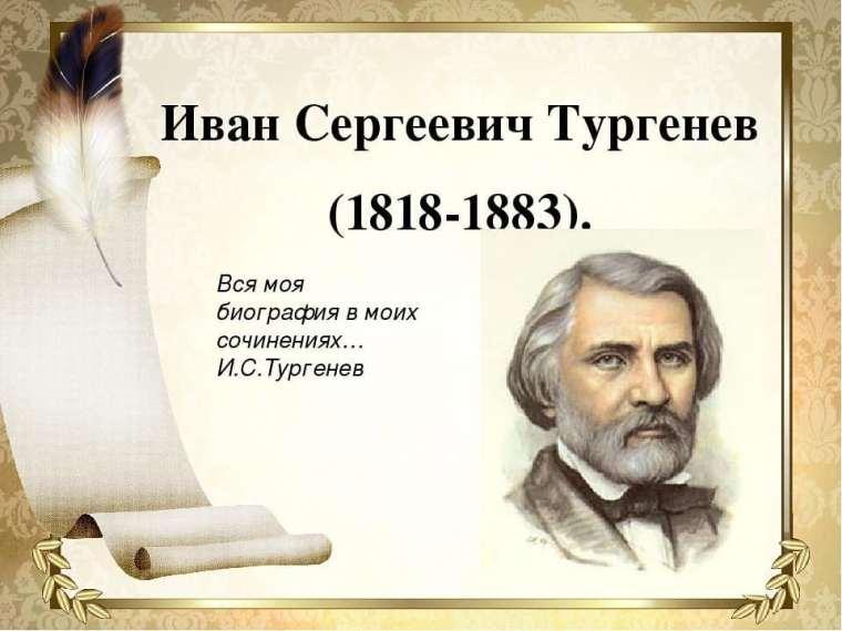 День памяти Ивана Тургенева
