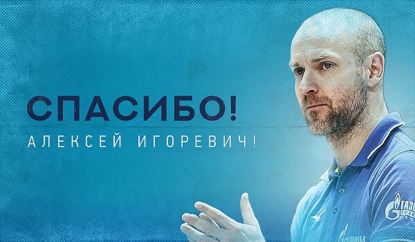 Kazan: Verbov no longer head coach of Zenit-Kazan, Alekno back on the bench?