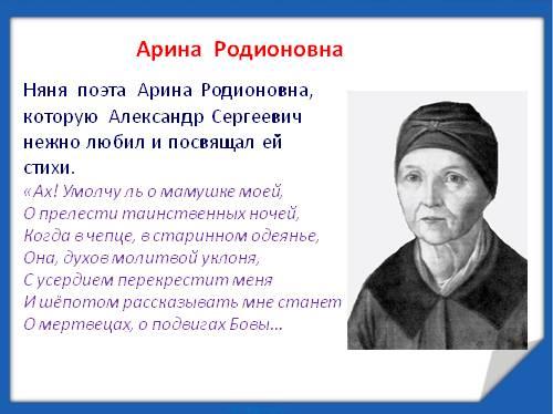 Презентация АС Пушкин