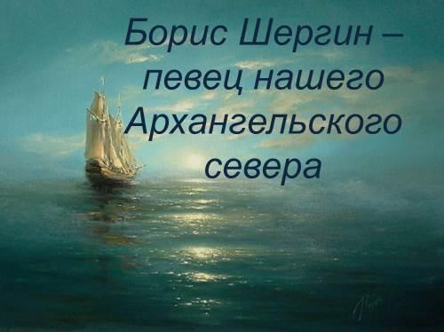 Презентация - Борис Шергин –певец нашего Архангельского севера