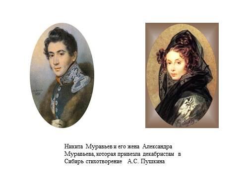 Презентация - Декабристы — друзья Пушкина