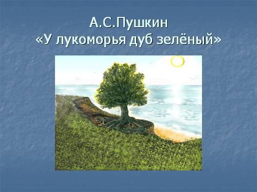 "Презентация - Пушкин ""У лукоморья дуб зеленый"""