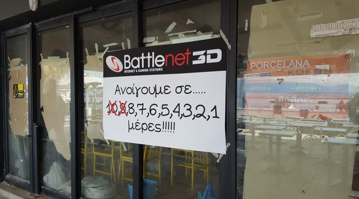 Battlenet 3D: Μετράμε αντίστροφα… έρχεται στη παραλία μας!!!
