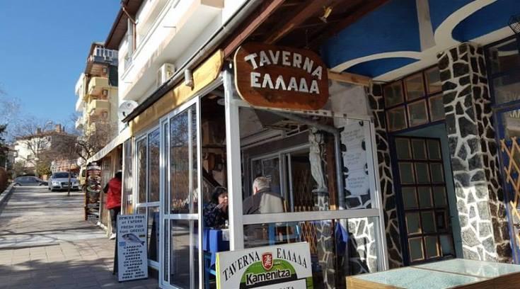 EΛΛΑΔΑ: Η ταβέρνα του Μάκη από την Αγριά Βόλου στη Βουλγαρία! (ΦΩΤΟ)