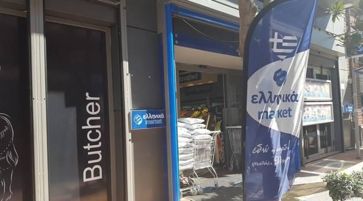 Ελληνικά market: Δες τις απίστευτες προσφορές του! (ΦΩΤΟ)