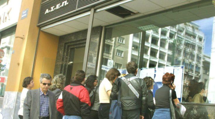 ΑΣΕΠ: Προκήρυξη  για 220 μόνιμους υπαλλήλους