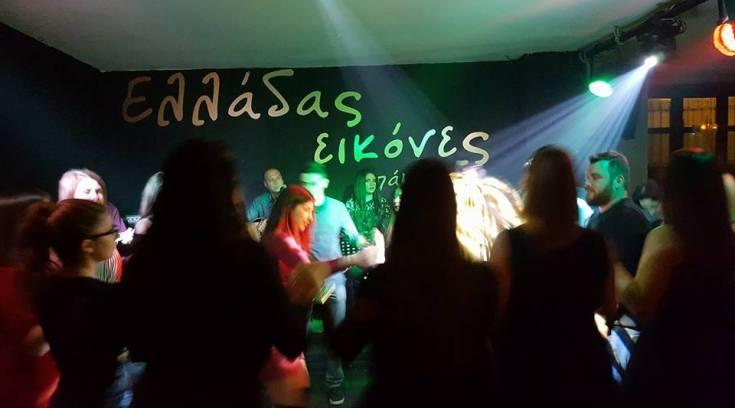Ελλάδας Εικόνες: Mας αποχαιρετά και θα είμαστε εκεί!