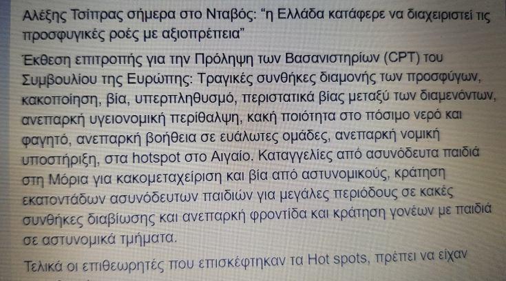 Αιχμηρό σχόλιο Αγραφιώτη για τις δηλώσεις Τσίπρα για το Προσφυγικό!