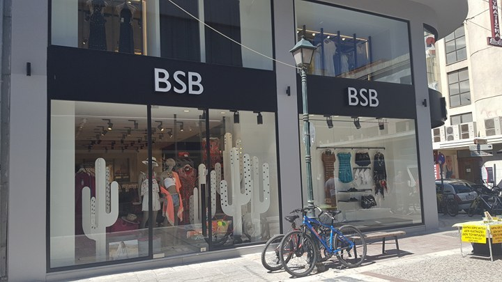 Τα Bsb ψάχνουν πωλήτρια στον Βόλο!