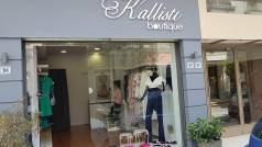 Κallisti: Έχει φέρει για εσάς τα πιο hot σκουλαρίκια της πόλης! (ΦΩΤΟ)